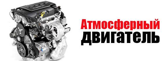 Атмосферный мотор против турбированного