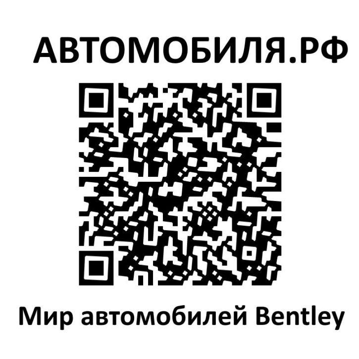 qr код на статью Мир автомобилей BENTLEY автомобиля.рф